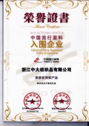 我公司荣获中国流行面料入围企业荣誉称号