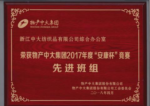 """公司办公室获集团2017年""""安康杯""""竞赛先进班组(en)"""