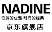 nadine京东旗舰店