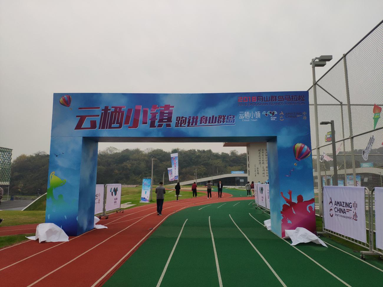公司20余人参加2018年云栖小镇跑进舟山马拉松活动