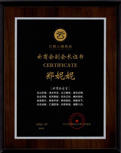 我公司郑妮妮董事长任第一届云栖小镇商会副会长(en)