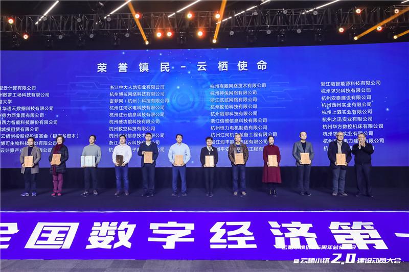 """云栖小镇创立五周年总结大会,公司被授予""""云栖使命""""证书(en)"""