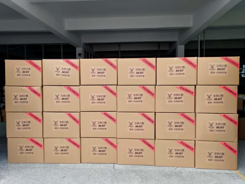 公司向西湖区和诸暨市各捐赠一批医用防护服(en)